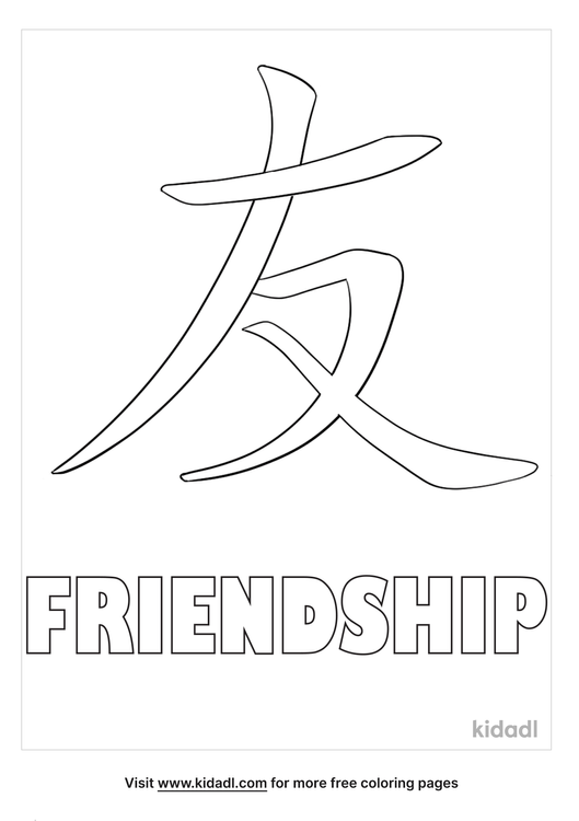 chinese-character-coloring-page.png