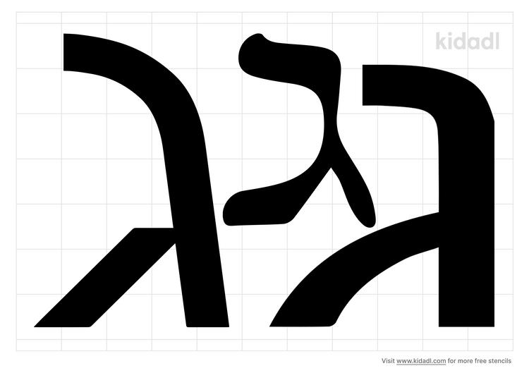 hebrew-letter-gimel-stencil