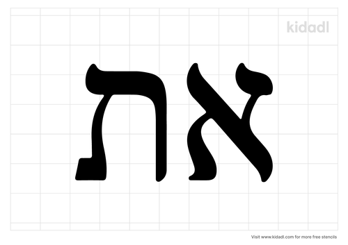alpha-and-omega-in-hebrew-stencil