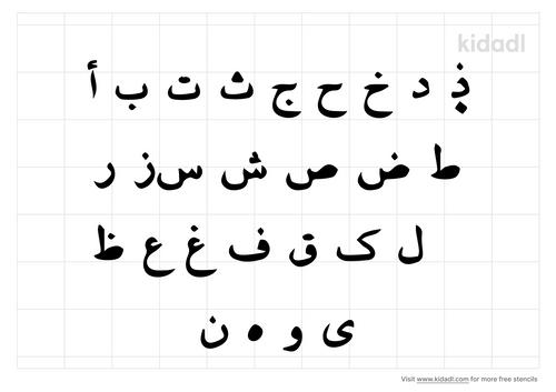 arabic-fonts-stencil.png