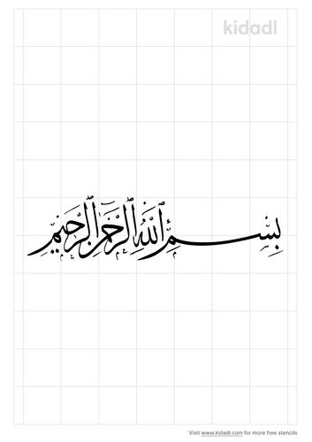 bismillah-stencil.png