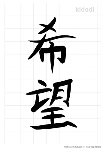chinese-letter-for-hope-stencil.png