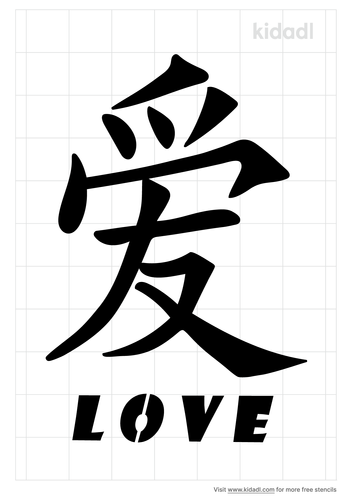 chinese-love-stencil.png