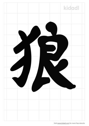 kanji-for-wolf-stencil