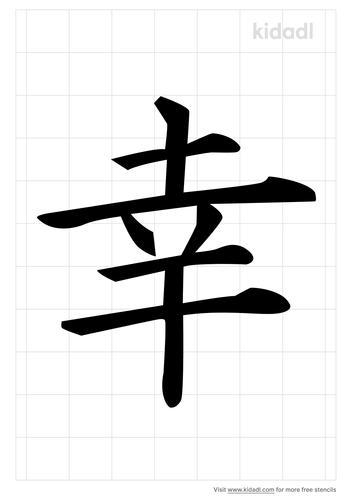 large-japanese-happiness-kanji-stencil
