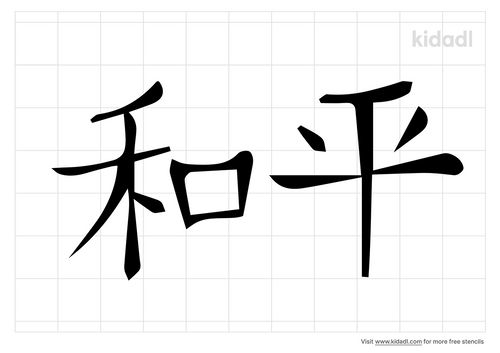 peace-in-japanese-stencil