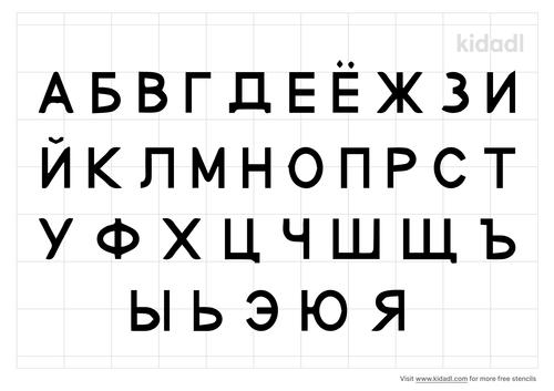 russian-alphabet-stencil